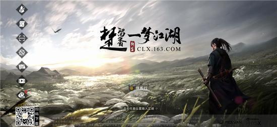 《楚留香》一梦江湖登录页上线 新生版亮点前瞻