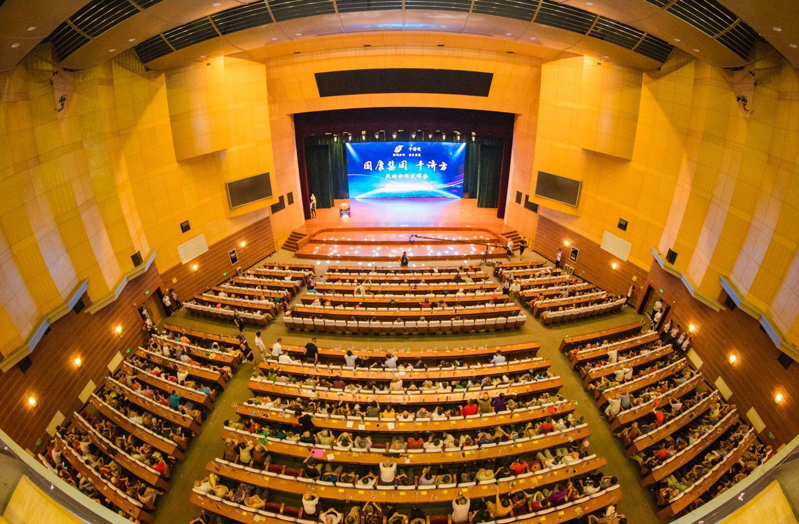 国康集团千济方战略合作发布会在无锡市人民大会堂盛大召开