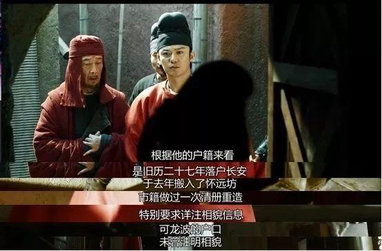 从《长安十二时辰》看中国古代365体育投注官网娱乐_bet365体育投注站手机版_365体育投注亚洲版登记和户籍制度