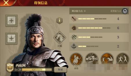 大征服者罗马兑换码图片