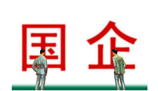 国企占gdp_国企负债占中国整体GDP逾四成 重组方案需zf支持