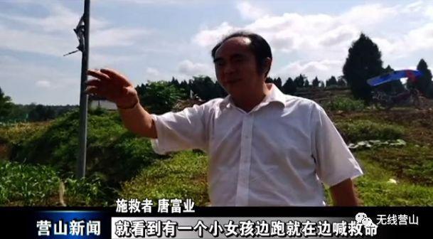"""飞速时时彩勇救落水学生!营山退休教师获""""见义勇为公民"""
