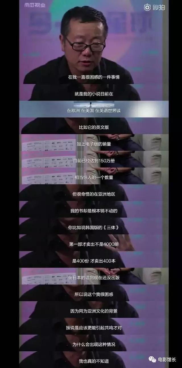 为什么全球都受好评的《三体》在韩国却销量惨淡
