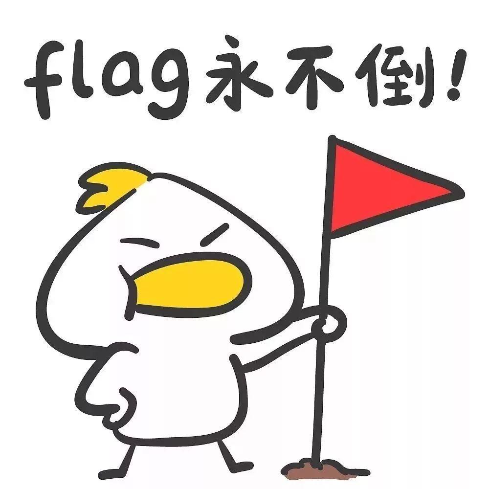 年中讲 还记得年初立的flag吗