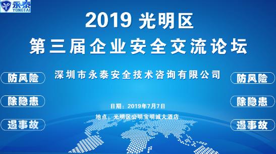 2019光明区第三届企业安全交流论坛圆满举行