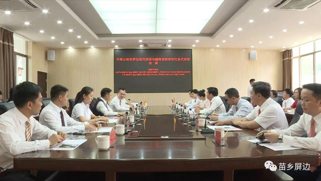 促友好共繁荣越南老街省沙巴县代表团到屏边访问