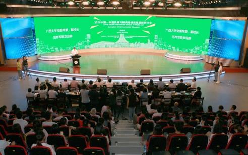 首届2019中国-东盟传媒与新闻传播教育国际研讨会暨中国-东盟新闻与传播学院院长(系主任)论坛在广西
