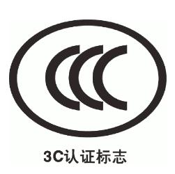 3C认证办理流程及要求插图