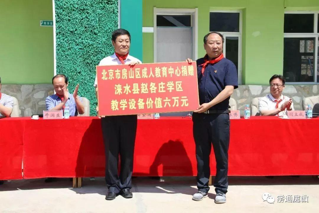 房山成教中心对涞水县赵各庄学区开展帮扶捐赠活动