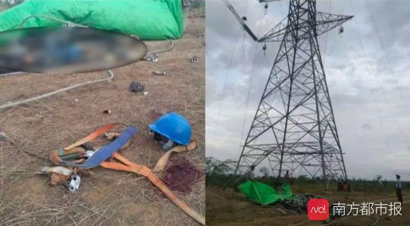 4名中国工人缅甸输电施工现场跌落致3死,1人腿伤!由中企承建