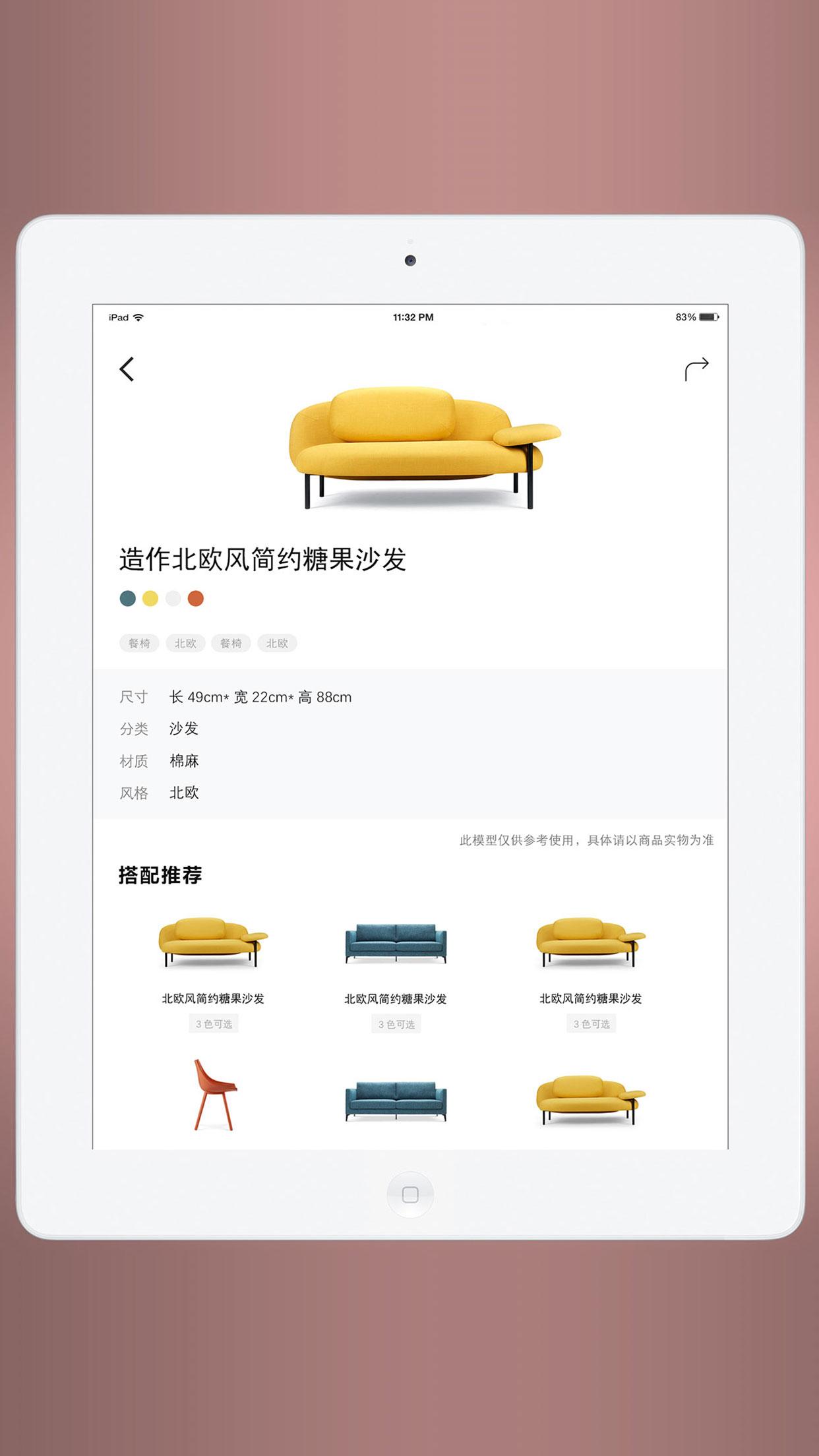 你准备好用AR看家具了吗?