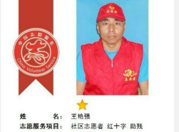 黑龙江拜泉县爱心公益志愿者协会创始人王艳强的故事