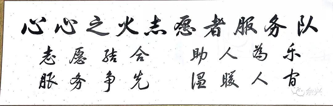 再见@心心之火志愿服务队 个人日记 第1张