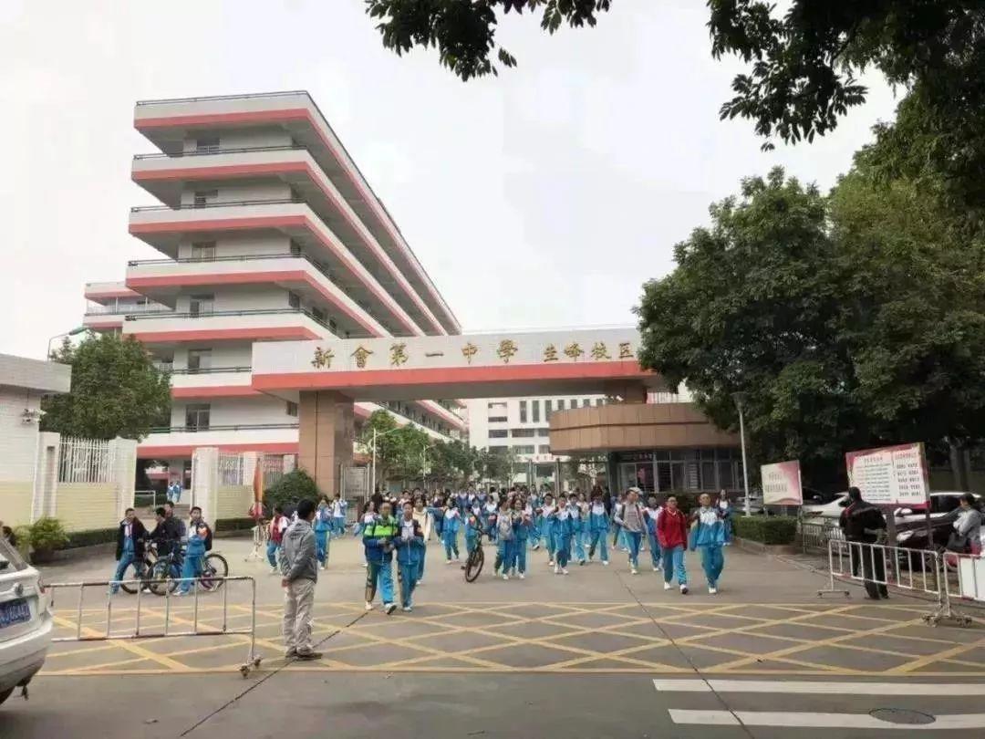 新会东方红中学