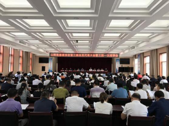 山阳县慈善协会召开第三届会员代表大会暨三届一次理事会