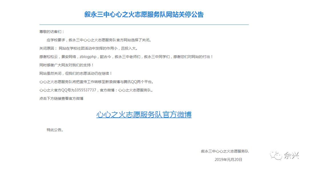 再见@心心之火志愿服务队 个人日记 第3张