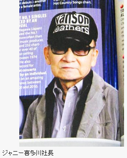 据NHK最新消息强尼・喜多川逝世 享年87
