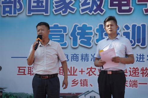 民权县国家级电子商务进农村宣传培训活动在龙