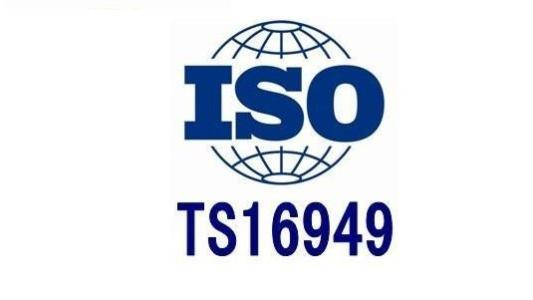 TS16949认证怎么办理?周期多久?