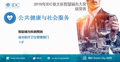 平安智慧医疗智能城市疾病预测荣获IDC亚太区智慧城市大奖-智医疗网