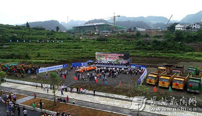 黔张常铁路咸丰站站前综合交通枢纽工程开建