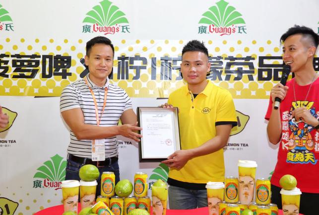 广氏菠萝啤与1柠1柠檬茶品牌联动合作发布会及广氏菠萝啤品牌授权仪式