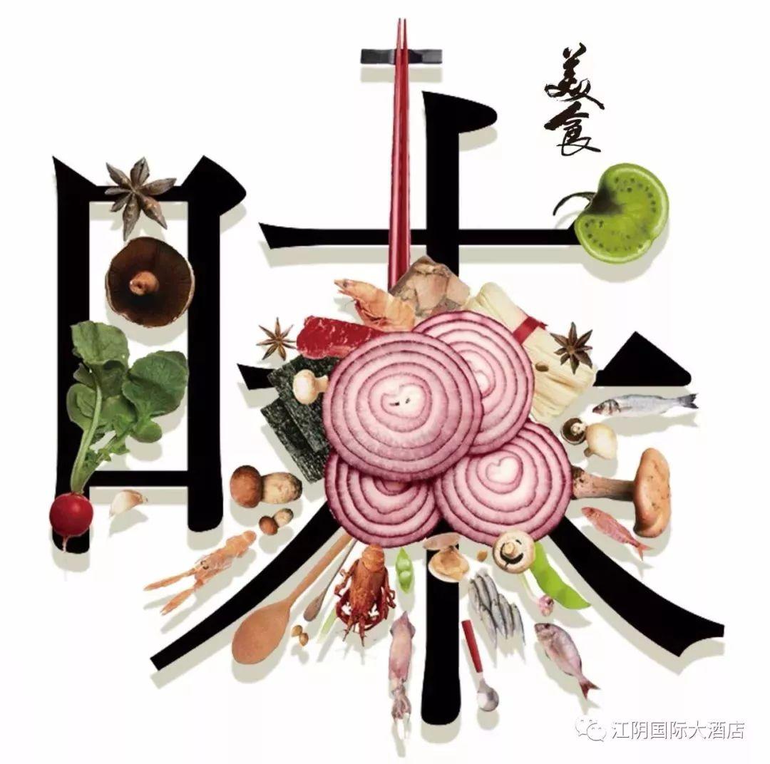 2019中国长江文化美食节在江阴这家酒店开幕了!