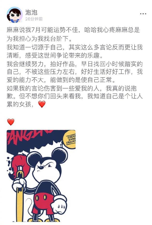 郑爽就近日言论道歉 在个人APP上发文致歉