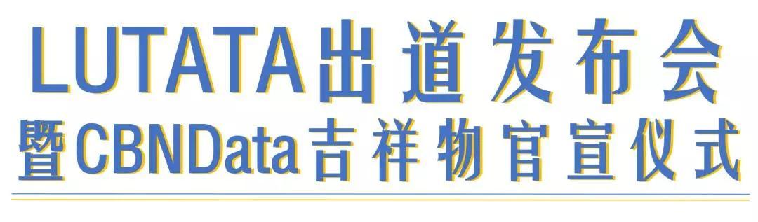 """选TA!!!这可能是第一只能""""请你吃下午茶""""的吉祥物"""
