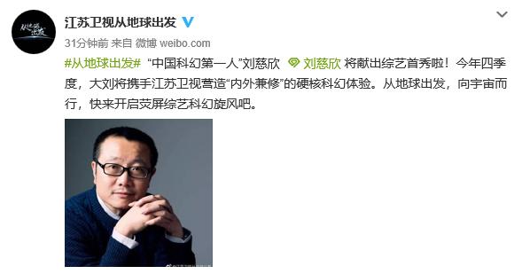 """""""中国科幻第一人""""刘慈欣将献出综艺首秀"""