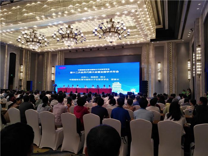 中国植物生理与植物分子学学会第十二次全国学术年会