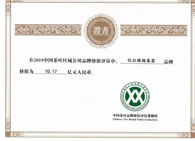 仪征绿杨春茶公用品牌价值达到1017亿