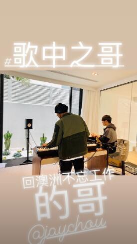 昆凌晒周杰伦录制新歌照 为老公打call