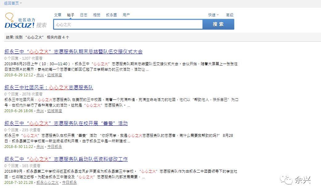 再见@心心之火志愿服务队 个人日记 第8张