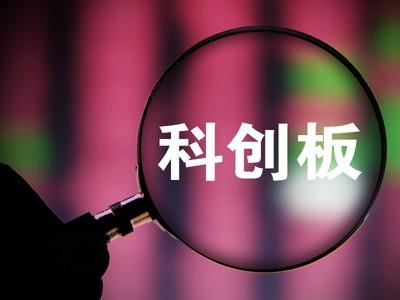 亿华通冲击科创板获审理拟募集资金总计12亿元