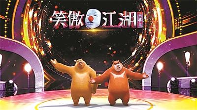 《笑傲江湖》第四季 熊大熊二要说相声