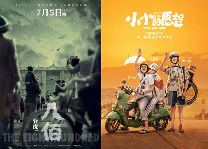 华谊兄弟雪上加霜 两部电影撤出暑期档