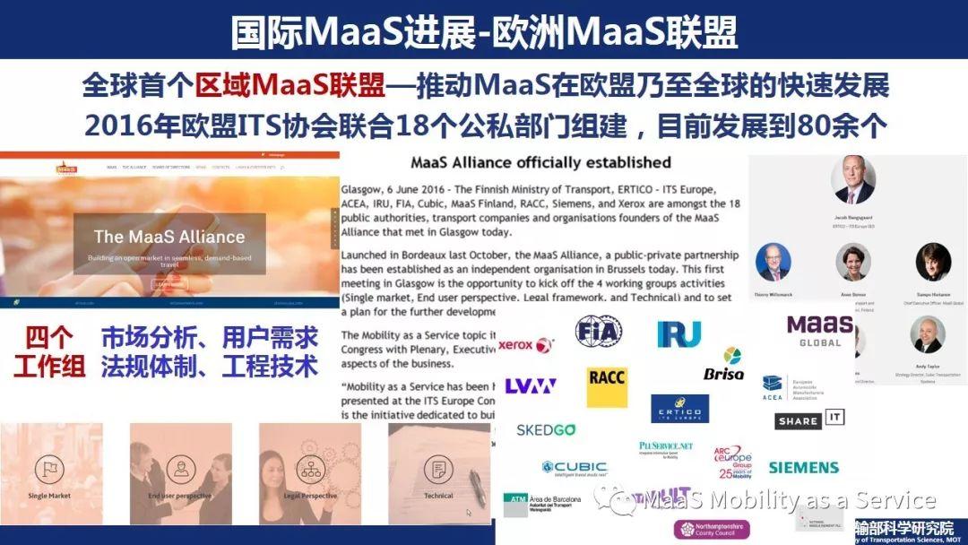 刘向龙:移动互联背景下城市交通一站式出行服务(MaaS)发展思考
