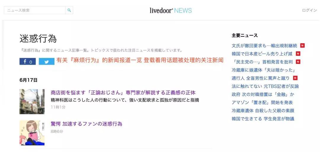 """日语""""迷惑行为""""的中国变异"""