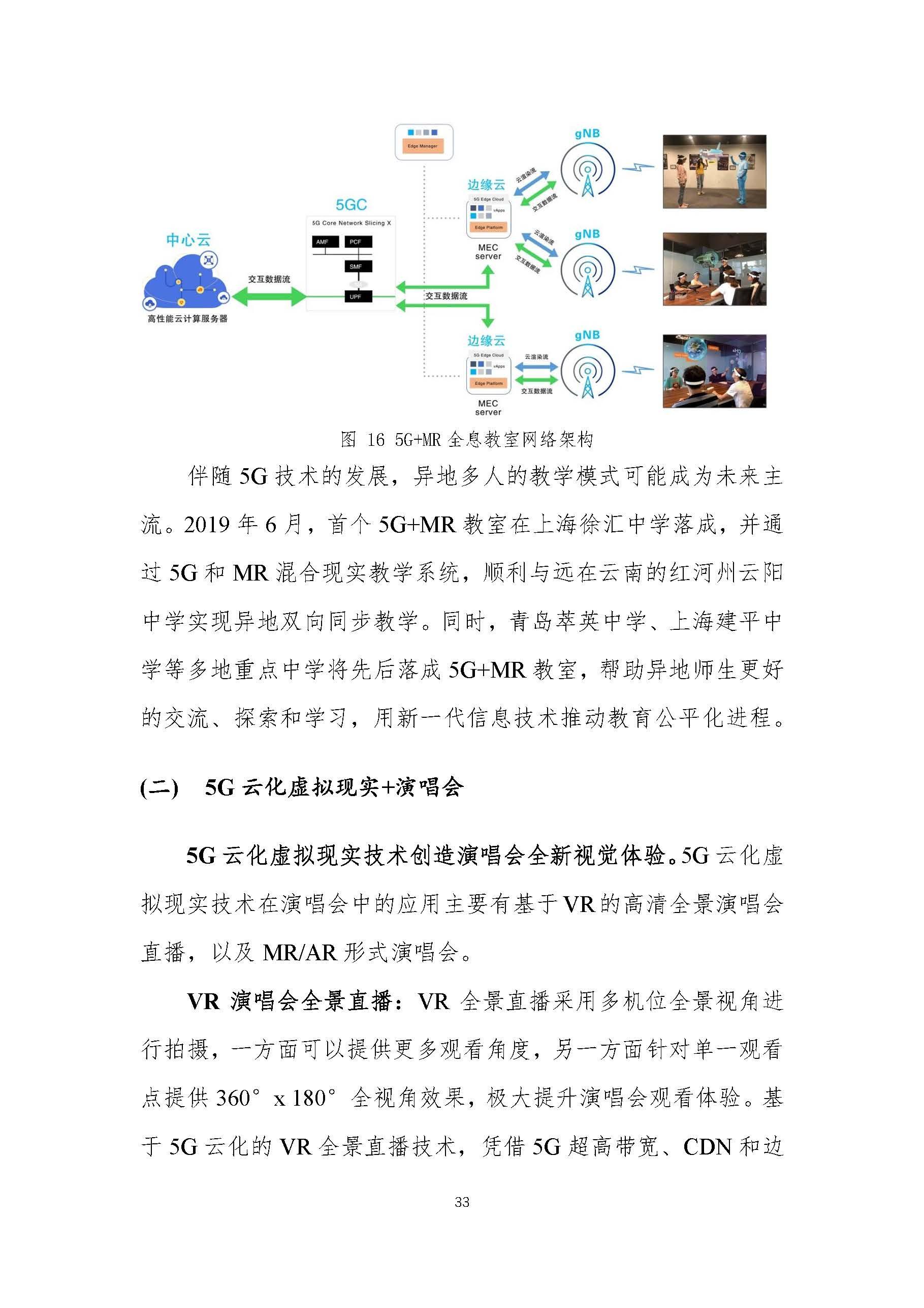 北京5G产业白皮书真相是什么?北京5G产业白皮书时间过程详解