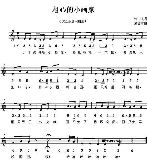 大风车简谱儿童歌曲_大风车简谱