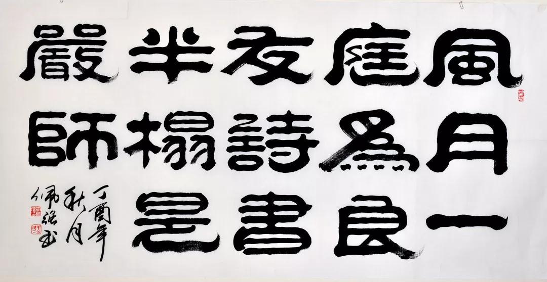 白纸黑字书写一笔一划的从容 记祥隶书法名家李佩强