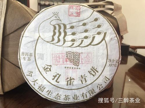 活汤活水,烟韵突显——今大福2019年班章五寨.金孔雀青饼