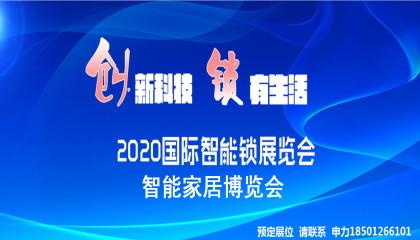 2020智能家居展会-优选展会咨询_中国