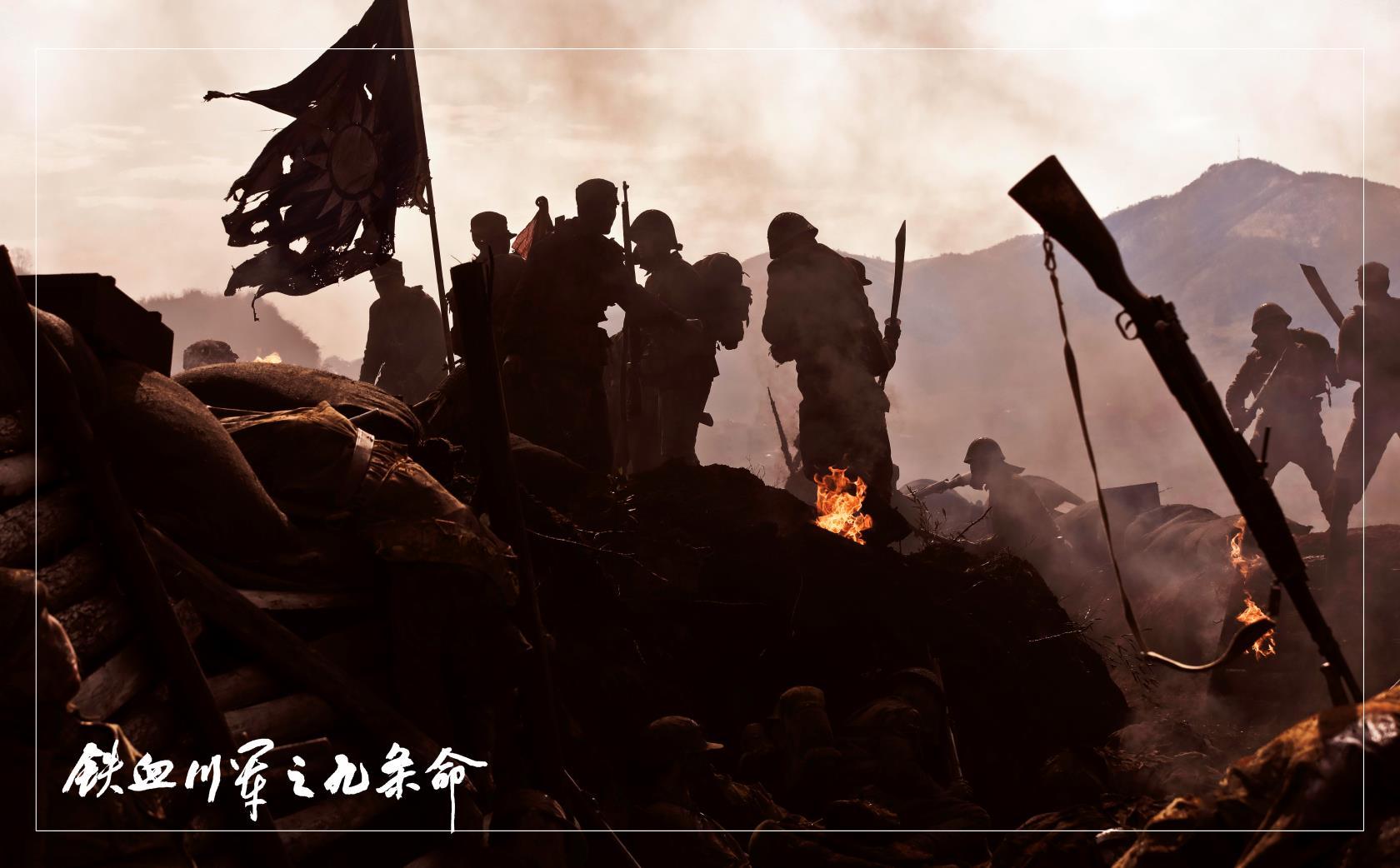电影《铁血川军之九条命》首发热血抗战剧照:虽千万人吾往矣