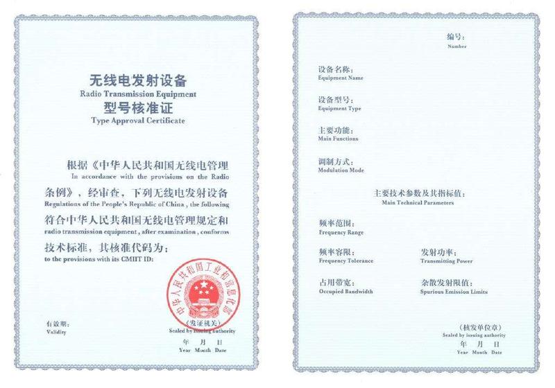 入驻电商平台京东srrc认证怎么办理流程?插图1
