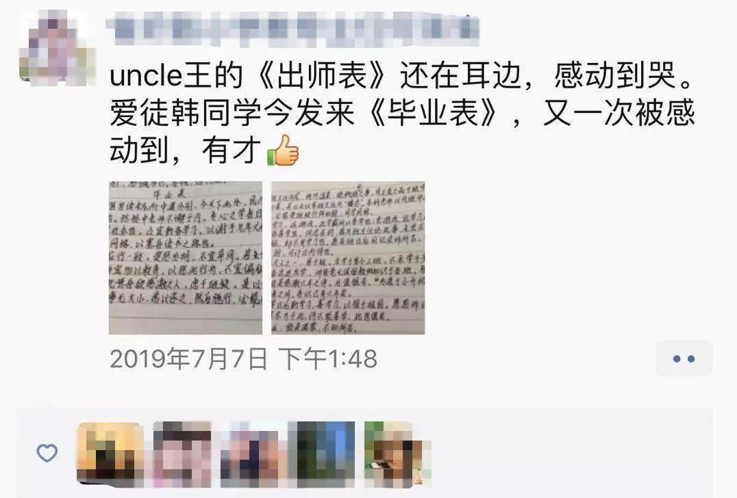 功力惊人!20分钟写完一篇文言文!杭州六年级小学生写《毕业表》谢恩师