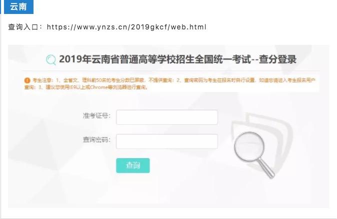 31省市2019年高考錄取結果查詢入口大匯總