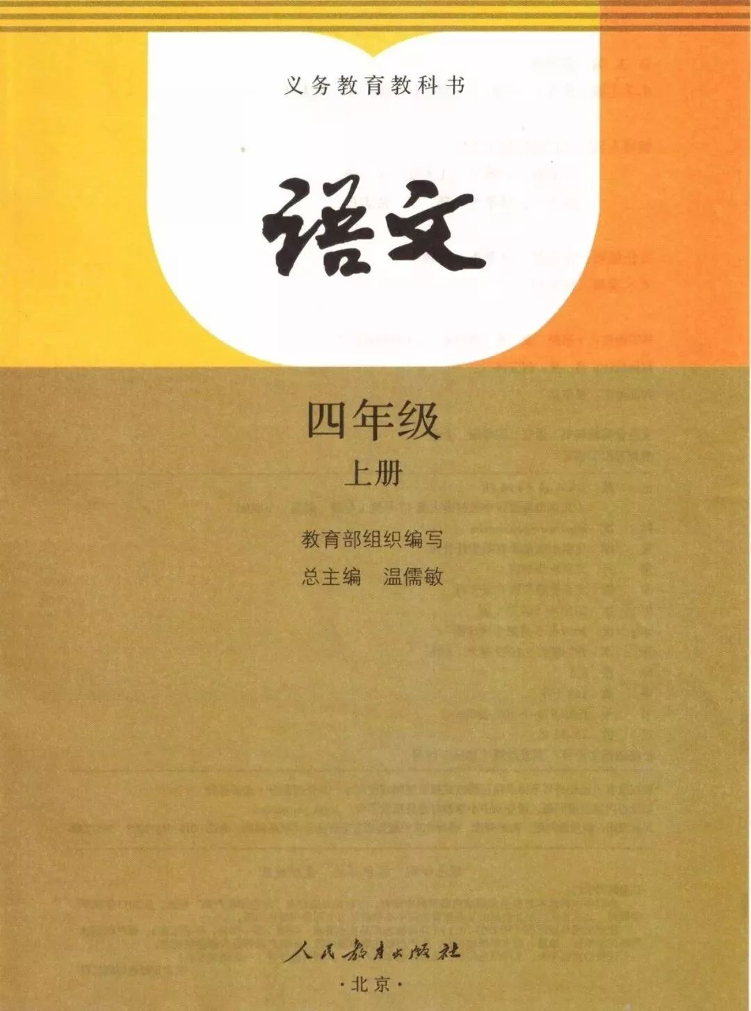 部编版四年级语文(上册)教材电子课本