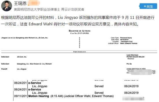 刘强东性侵案将在9月11日开庭听证 女方提六项指控